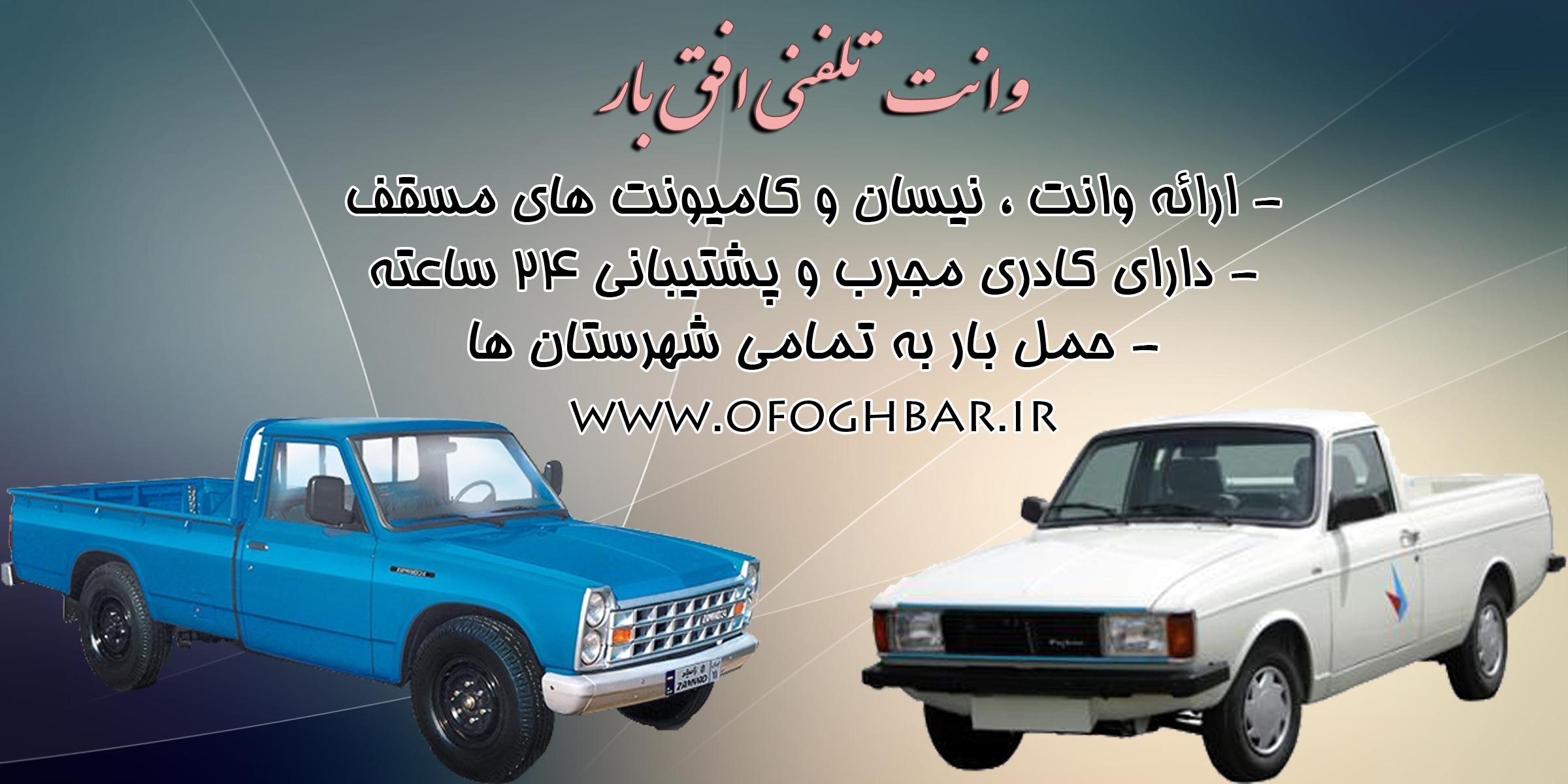 وانت تلفنی تهران